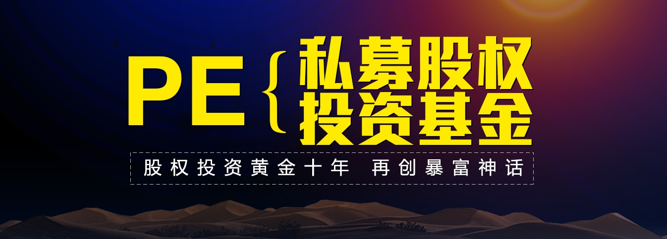 湖南私募股权投资基金